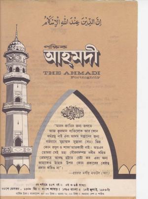 পাক্ষিক আহ্মদী - নব পর্যায় ৪২ বর্ষ | ৫ম ও ৬ষ্ঠ সংখ্যা । ১৫ই ও ৩১শে জুলাই ১৯৮৮ইং | The Fortnightly Ahmadi - New Vol: 42 Issue: 05 & 06 Date: 15th & 31st July 1988