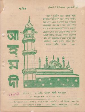 পাক্ষিক আহ্মদী - নব পর্যায় ৩১ বর্ষ | ১৪তম সংখ্যা | ৩০শে নভেম্বর, ১৯৭৭ইং | The Fortnightly Ahmadi - New Vol: 31 Issue: 14 - Date: 30th November 1977