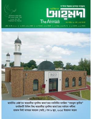 পাক্ষিক আহ্মদী - নব পর্যায় ৭৮বর্ষ । ৩য় সংখ্যা । ১৫ই আগস্ট, ২০১৫ইং | The Fortnightly Ahmadi - New Vol: 78 - Issue: 3 - Date: 15th August 2015
