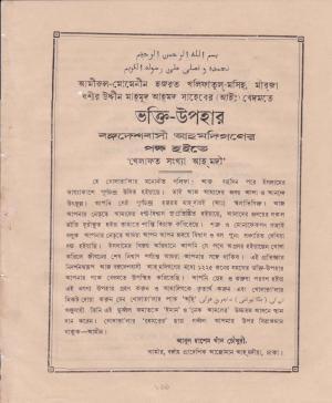 পাক্ষিক আহ্মদী - ০৭ বর্ষ | ৯বম ও ১০ম সংখ্যা | সেপ্টেম্বর ১৯৩৭ইং | The Fortnightly Ahmadi - Vol: 07 Issue: 09 & 10 Date: September 1937