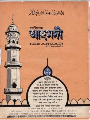 পাক্ষিক আহ্মদী - নব পর্যায় ৪৫ বর্ষ | ২২তম ও ২৩তম সংখ্যা | ৩১শে মে১৫ই জুন ১৯৯২ইং | The Fortnightly Ahmadi - New Vol: 45 Issue: 22 & 23 Date: 31st May & 15th June 1992