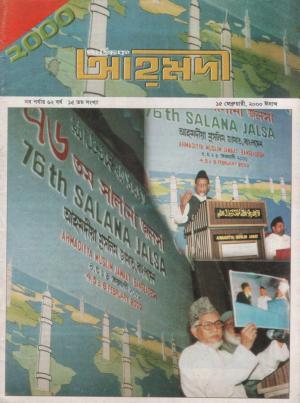 পাক্ষিক আহ্মদী - নব পর্যায় ৬২ বর্ষ | ১৫তম সংখ্যা | ১৫ই ফেব্রুয়ারী ২০০০ইং | The Fortnightly Ahmadi - New Vol: 62 Issue: 15 Date: 15th February 2000
