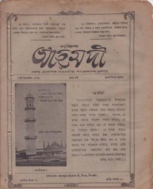 পাক্ষিক আহ্মদী - ০৯ বর্ষ | ২৩তম সংখ্যা | ১৫ই ডিসেম্বর ১৯৩৯ইং | The Fortnightly Ahmadi - Vol: 09 Issue: 23 Date: 15th December 1939