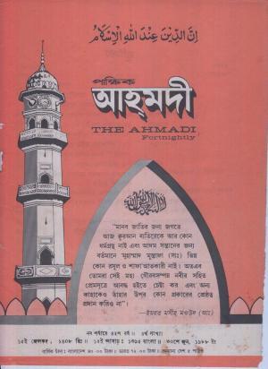 পাক্ষিক আহ্মদী - নব পর্যায় ৪২ বর্ষ | ৪র্থ সংখ্যা । ৩০শে জুন ১৯৮৮ইং | The Fortnightly Ahmadi - New Vol: 42 Issue: 04 Date: 30th June 1988