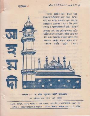 পাক্ষিক আহ্মদী - নব পর্যায় ৩১ বর্ষ | ১৩তম সংখ্যা | ১৫ই নভেম্বর, ১৯৭৭ইং | The Fortnightly Ahmadi - New Vol: 31 Issue: 13 - Date: 15th November 1977