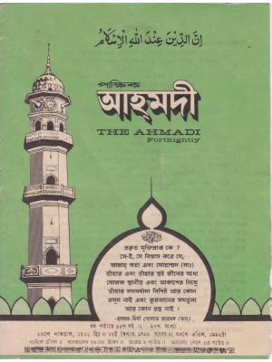 পাক্ষিক আহ্মদী - নব পর্যায় ৪৫ বর্ষ | ২০তম সংখ্যা | ৩০শে এপ্রিল ১৯৯২ইং | The Fortnightly Ahmadi - New Vol: 45 Issue: 20 Date: 30th April 1992