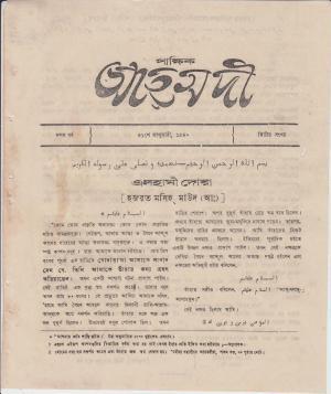 পাক্ষিক আহ্মদী - ১০ বর্ষ   ২য় সংখ্যা   ৩১শে জানুয়ারী ১৯৪০ইং   The Fortnightly Ahmadi - Vol: 10 Issue: 02 Date: 31st January 1940