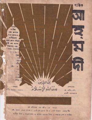 পাক্ষিক আহ্মদী - নব পর্যায় ৩৮বর্ষ | ১ম সংখ্যা | ১৫ই মে ১৯৮৪ইং | The Fortnightly Ahmadi - New Vol: 38 Issue: 01 Date: 15th May 1984