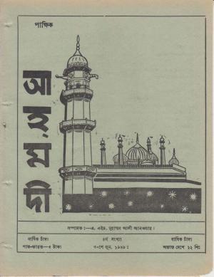 পাক্ষিক আহ্মদী - নব পর্যায় ২৩ বর্ষ | ৪র্থ সংখ্যা | ৩০শে জুন, ১৯৬৯ইং | The Fortnightly Ahmadi - New Vol: 23 Issue: 04 - Date: 30th June 1969