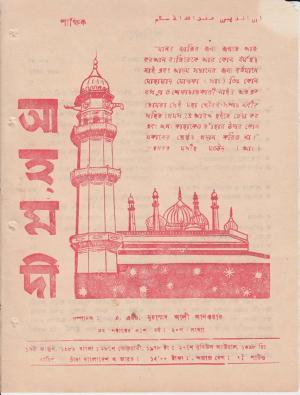 পাক্ষিক আহ্মদী - নব পর্যায় ৩১ বর্ষ | ২০তম সংখ্যা | ২৮শে ফেরুয়ারী, ১৯৭৮ইং | The Fortnightly Ahmadi - New Vol: 31 Issue: 20 - Date: 28th February 1978