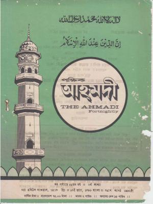 পাক্ষিক আহ্মদী - নব পর্যায় ৫৪ বর্ষ | ৪র্থ সংখ্যা | ৩১শে আগস্ট ১৯৯২ইং | The Fortnightly Ahmadi - New Vol: 54 Issue: 04 Date: 31st August 1992