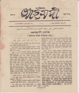 পাক্ষিক আহ্মদী - ১০ বর্ষ   ৪র্থ সংখ্যা   ২৯শে ফেব্রুয়ারী ১৯৪০ইং   The Fortnightly Ahmadi - Vol: 10 Issue: 04 Date: 29th February 1940