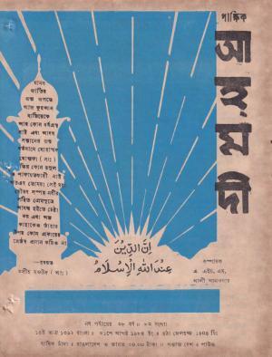 পাক্ষিক আহ্মদী - নব পর্যায় ৩৮বর্ষ | ৮ম সংখ্যা | ৩১শে আগস্ট ১৯৮৪ইং | The Fortnightly Ahmadi - New Vol: 38 Issue: 08 Date: 31st August 1984