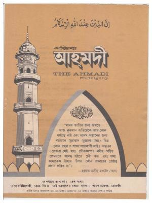পাক্ষিক আহ্মদী - নব পর্যায় ৪২ বর্ষ | ১৪তম সংখ্যা । ৩০শে নভেম্বর ১৯৮৮ইং | The Fortnightly Ahmadi - New Vol: 42 Issue: 14 Date: 30th November 1988