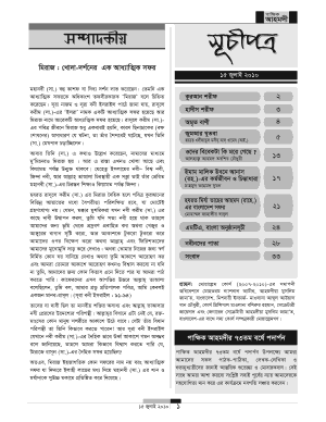 পাক্ষিক আহ্মদী - নব পর্যায় ৭৩বর্ষ | ১ম সংখ্যা | ১৫ই জুলাই, ২০১০ইং | The Fortnightly Ahmadi - New Vol: 73 - Issue: 1 - Date: 15th July 2010