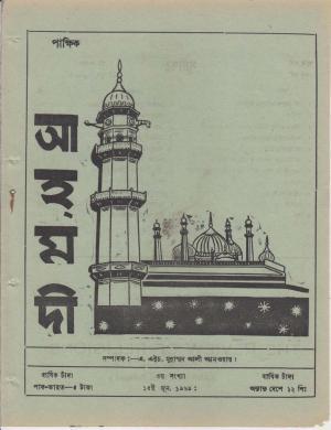 পাক্ষিক আহ্মদী - নব পর্যায় ২৩ বর্ষ | ৩য় সংখ্যা | ১৫ই জুন, ১৯৬৯ইং | The Fortnightly Ahmadi - New Vol: 23 Issue: 03 - Date: 15th June 1969