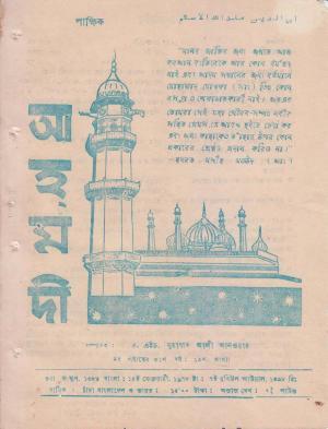 পাক্ষিক আহ্মদী - নব পর্যায় ৩১ বর্ষ | ১৯তম সংখ্যা | ১৫ই ফেরুয়ারী, ১৯৭৮ইং | The Fortnightly Ahmadi - New Vol: 31 Issue: 19 - Date: 15th February 1978