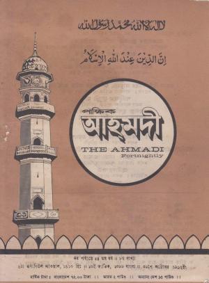পাক্ষিক আহ্মদী - নব পর্যায় ৫৪ বর্ষ | ৮ম সংখ্যা | ৩১শে অক্টোবর ১৯৯২ইং | The Fortnightly Ahmadi - New Vol: 54 Issue: 08 Date: 31st October 1992