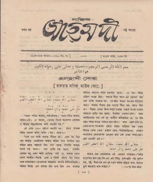 পাক্ষিক আহ্মদী - ১০ বর্ষ   ৬ষ্ঠ সংখ্যা   ৩১শে মার্চ ১৯৪০ইং   The Fortnightly Ahmadi - Vol: 10 Issue: 06 Date: 31st March 1940