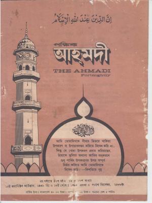 পাক্ষিক আহ্মদী - নব পর্যায় ৪২ বর্ষ | ১৫তম ও ১৬তম সংখ্যা । ১৫ই ও ৩১শে ডিসেম্বর ১৯৮৮ইং | The Fortnightly Ahmadi - New Vol: 42 Issue: 15 & 16 Date: 15th & 31st December 1988