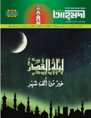 পাক্ষিক আহ্মদী - নব পর্যায় ৭৩বর্ষ | ৪র্থ সংখ্যা | ৩১ই আগস্ট, ২০১০ইং | The Fortnightly Ahmadi - New Vol: 73 - Issue: 4 - Date: 31th August 2010