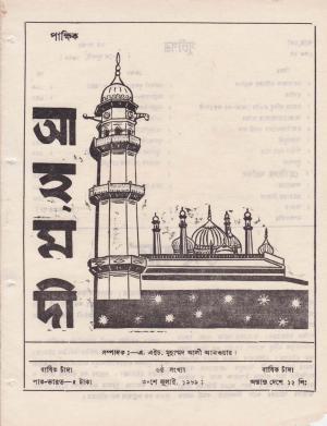 পাক্ষিক আহ্মদী - নব পর্যায় ২৩ বর্ষ | ৬ষ্ঠ সংখ্যা | ৩০শে জুলাই, ১৯৬৯ইং | The Fortnightly Ahmadi - New Vol: 23 Issue: 06 - Date: 30th July 1969