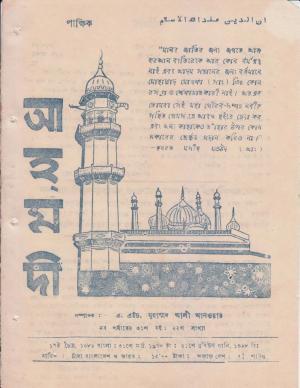 পাক্ষিক আহ্মদী - নব পর্যায় ৩১ বর্ষ | ২২তম সংখ্যা | ৩১শে মার্চ, ১৯৭৮ইং | The Fortnightly Ahmadi - New Vol: 31 Issue: 22 - Date: 31st March 1978