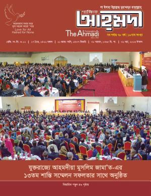 পাক্ষিক আহ্মদী - নব পর্যায় ৭৮বর্ষ । ১৮তম সংখ্যা । ৩১শে মার্চ, ২০১৬ইং | The Fortnightly Ahmadi - New Vol: 78 - Issue: 18 - Date: 31st March 2016