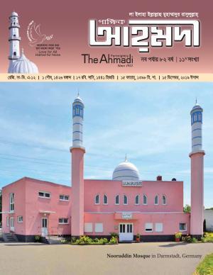 পাক্ষিক আহ্মদী - নব পর্যায় ৮২বর্ষ | ১১ম সংখ্যা | ১৫ ডিসেম্বর, ২০১৯ইং | The Fortnightly Ahmadi - New Vol: 82 - Issue: 11 - Date: 15th Dec 2019