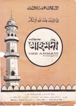 পাক্ষিক আহ্মদী - নব পর্যায় ৫৪ বর্ষ | ৫ম ও ৬ষ্ঠ সংখ্যা | ১৫ই ও ৩০শে সেপ্টেম্বর ১৯৯২ইং | The Fortnightly Ahmadi - New Vol: 54 Issue: 05 & 06 Date: 15th & 30th September 1992