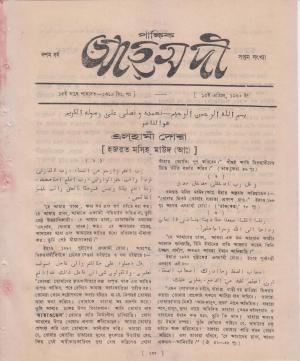 পাক্ষিক আহ্মদী - ১০ বর্ষ   ৭ম সংখ্যা   ১৫ই এপ্রিল ১৯৪০ইং   The Fortnightly Ahmadi - Vol: 10 Issue: 07 Date: 15th April 1940