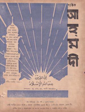 পাক্ষিক আহ্মদী - নব পর্যায় ৩৮বর্ষ | ১০ম সংখ্যা | ৩০শে সেপ্টেম্বর ১৯৮৪ইং | The Fortnightly Ahmadi - New Vol: 38 Issue: 10 Date: 30th September 1984