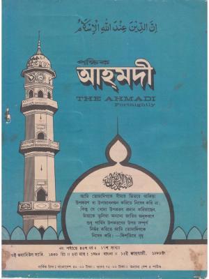 পাক্ষিক আহ্মদী - নব পর্যায় ৪২ বর্ষ | ১৭তম সংখ্যা । ১৫ই জানুয়ারী ১৯৮৯ইং | The Fortnightly Ahmadi - New Vol: 42 Issue: 17 Date: 15th January 1989