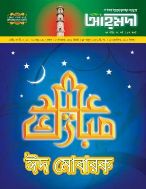 পাক্ষিক আহ্মদী - নব পর্যায় ৭৩বর্ষ | ৫ম সংখ্যা | ১৫ই সেপ্টেম্বর, ২০১০ইং | The Fortnightly Ahmadi - New Vol: 73 - Issue: 5 - Date: 15th September 2010