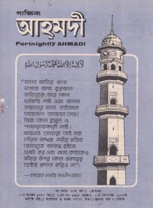 পাক্ষিক আহ্মদী - নব পর্যায় ৪০ বর্ষ | ৯ম সংখ্যা । ১৫ই সেপ্টেম্বর ১৯৮৬ইং | The Fortnightly Ahmadi - New Vol: 40 Issue: 09 Date: 15th September 1986