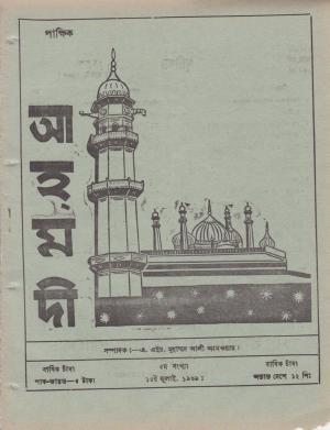 পাক্ষিক আহ্মদী - নব পর্যায় ২৩ বর্ষ | ৫ম সংখ্যা | ১৫ই জুলাই, ১৯৬৯ইং | The Fortnightly Ahmadi - New Vol: 23 Issue: 05 - Date: 15th July 1969