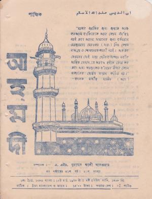 পাক্ষিক আহ্মদী - নব পর্যায় ৩১ বর্ষ | ২১তম সংখ্যা | ১৫ই মার্চ, ১৯৭৮ইং | The Fortnightly Ahmadi - New Vol: 31 Issue: 21 - Date: 15th March 1978