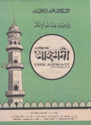 পাক্ষিক আহ্মদী - নব পর্যায় ৫৪ বর্ষ | ৭ম সংখ্যা | ১৫ই অক্টোবর ১৯৯২ইং | The Fortnightly Ahmadi - New Vol: 54 Issue: 07 Date: 15th October 1992