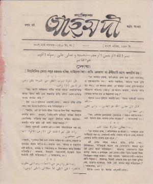 পাক্ষিক আহ্মদী - ১০ বর্ষ   ৮ম সংখ্যা   ৩০শে এপ্রিল ১৯৪০ইং   The Fortnightly Ahmadi - Vol: 10 Issue: 08 Date: 30th April 1940