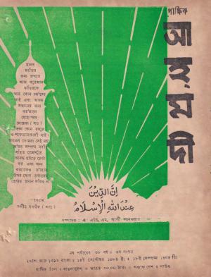 পাক্ষিক আহ্মদী - নব পর্যায় ৩৮বর্ষ | ৯বম সংখ্যা | ১৫ই সেপ্টেম্বর ১৯৮৪ইং | The Fortnightly Ahmadi - New Vol: 38 Issue: 09 Date: 15th September 1984