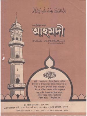 পাক্ষিক আহ্মদী - নব পর্যায় ৪২ বর্ষ | ১৮তম সংখ্যা । ৩১শে জানুয়ারী ১৯৮৯ইং | The Fortnightly Ahmadi - New Vol: 42 Issue: 18 Date: 31st January 1989