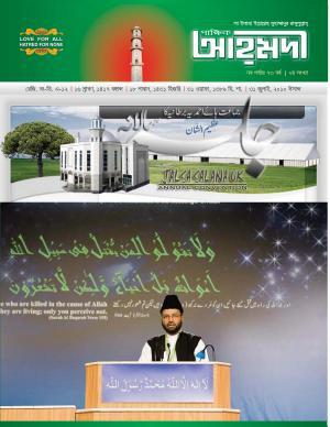 পাক্ষিক আহ্মদী - নব পর্যায় ৭৩বর্ষ | ২য় সংখ্যা | ৩১ই জুলাই, ২০১০ইং | The Fortnightly Ahmadi - New Vol: 73 - Issue: 2 - Date: 31th July 2010