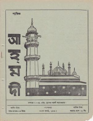 পাক্ষিক আহ্মদী - নব পর্যায় ২৩ বর্ষ | ৮ম সংখ্যা | ৩০শে আগস্ট, ১৯৬৯ইং | The Fortnightly Ahmadi - New Vol: 23 Issue: 08 - Date: 30th August 1969