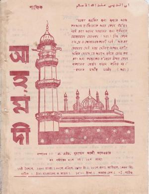 পাক্ষিক আহ্মদী - নব পর্যায় ৩১ বর্ষ | ২৪তম সংখ্যা | ৩০শে এপ্রিল, ১৯৭৮ইং | The Fortnightly Ahmadi - New Vol: 31 Issue: 24 - Date: 30th April 1978