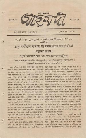 পাক্ষিক আহ্মদী - ১১ বর্ষ | ১২তম সংখ্যা | ৩০শে জুন ১৯৪১ইং | The Fortnightly Ahmadi - Vol: 11 Issue: 12 Date: 30th June 1941