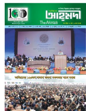 পাক্ষিক আহ্মদী - নব পর্যায় ৭৭বর্ষ । ১৩তম সংখ্যা । ১৫ই জানুয়ারী, ২০১৫ইং | The Fortnightly Ahmadi - New Vol: 77 - Issue: 13 - Date: 15th January 2015