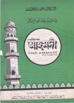 পাক্ষিক আহ্মদী - নব পর্যায় ৫৪ বর্ষ | ১৯তম সংখ্যা | ১৫ই এপ্রিল ১৯৯৩ইং | The Fortnightly Ahmadi - New Vol: 54 Issue: 19 Date: 15th April 1993