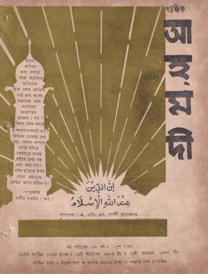 পাক্ষিক আহ্মদী - নব পর্যায় ৩৮বর্ষ | ১১তম সংখ্যা | ১৫ই অক্টোবর ১৯৮৪ইং | The Fortnightly Ahmadi - New Vol: 38 Issue: 11 Date: 15th October 1984