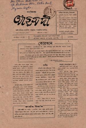 পাক্ষিক আহ্মদী - নব পর্যায় ১১ বর্ষ | ১৬তম সংখ্যা । ২২শে এপ্রিল ১৯৫৮ইং | The Fortnightly Ahmadi - New Vol: 11 Issue: 16 Date: 22th April 1958