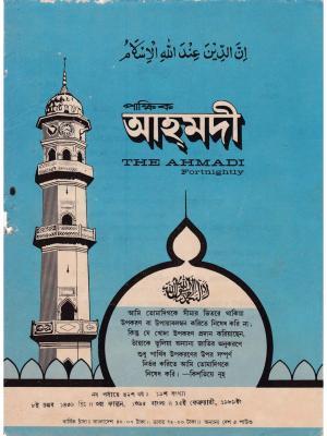 পাক্ষিক আহ্মদী - নব পর্যায় ৪২ বর্ষ | ১৯তম সংখ্যা । ১৫ই ফেব্রুয়ারী ১৯৮৯ইং | The Fortnightly Ahmadi - New Vol: 42 Issue: 19 Date: 15th February 1989